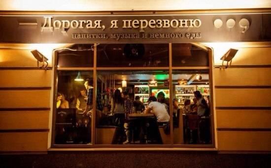 moskovskie-kafe-i-restorani-dlya-lesbiyanok