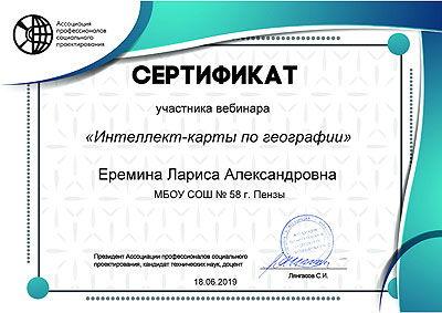 Сертификат по созданию интеллект-карт