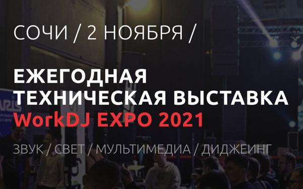 Техническая выставка WorkDJ EXPO 2021