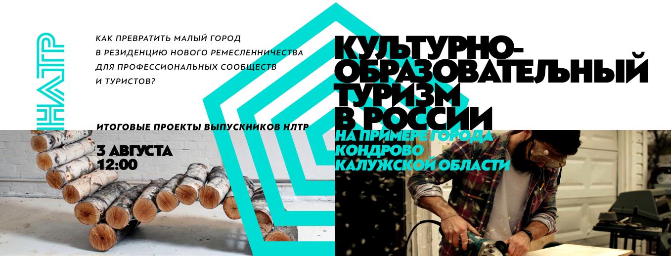 На примере города Кондрово