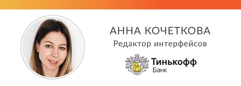 Анна Кочеткова, редактор интерфейсов Тинькофф Банк