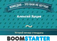 Наш проект на БумСтартере!