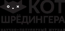 """Журнал """"Кот Шредингера"""""""