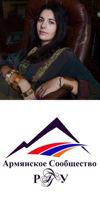 Армянское сообщество рггу