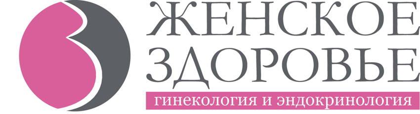 межрегиональная научно-практическая конференция женское здоровье