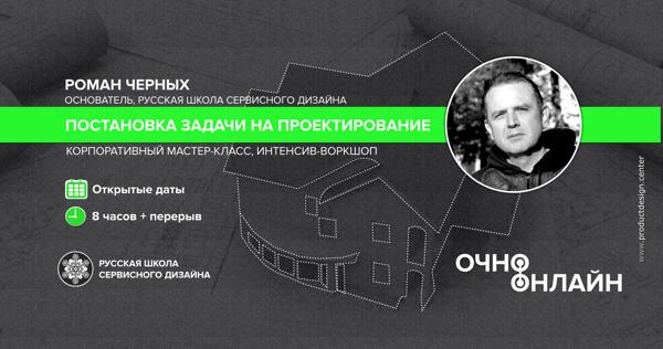 Корпоративный Интенсив-воркшоп «Постановка задачи на проектирование», РШСД