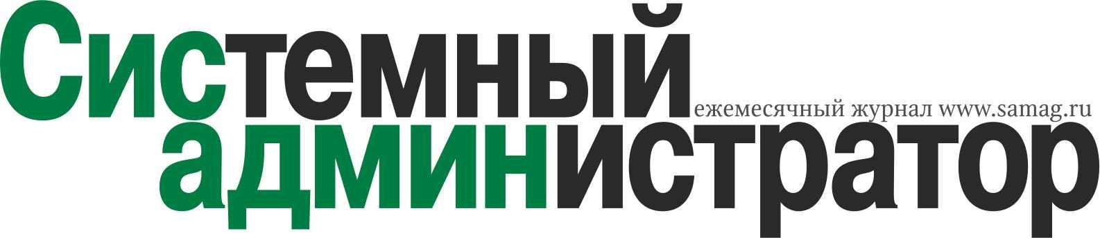 """Информационный Партнер """"Системный администратор"""""""