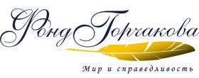 Фонд поддержки публичной дипломатии имени А.М.Горчакова