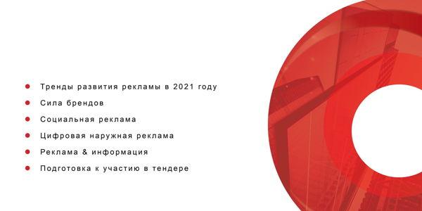 XXI РЕКЛАМНЫЙ ФОРУМ