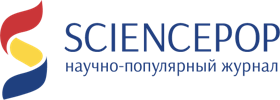 Журнал SCIENCEPOP