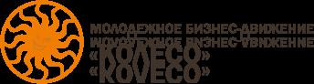 """БИЗНЕС-ДВИЖЕНИЕ """"КОЛЕСО"""""""