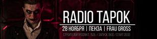 RADIO TAPOK   28 ноября   @FRAU GROSS