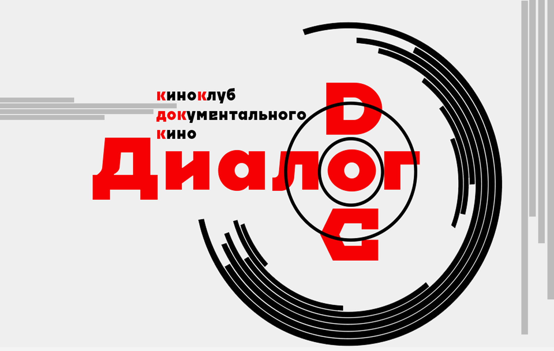 "Клуб документального кино ""Диалог.doc"""