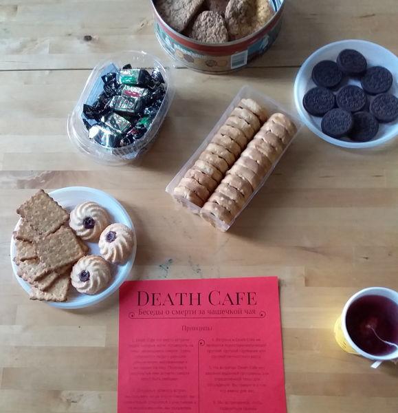 Death Cafe беседы о смерти за чашкой чая