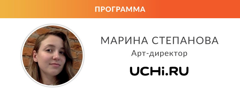 Марина Степанова, Арт-директор, Учи.ру