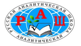 Русская аналитическая школа (РАШ) Москластера