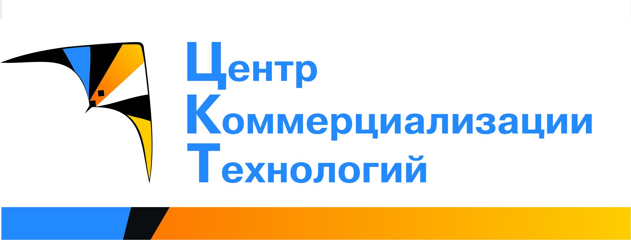Центр коммерциализации технологий ННГУ им.Н.И.Лобачевского