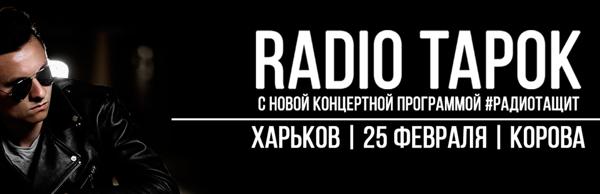 RADIO TAPOK   Харків   24 февраля