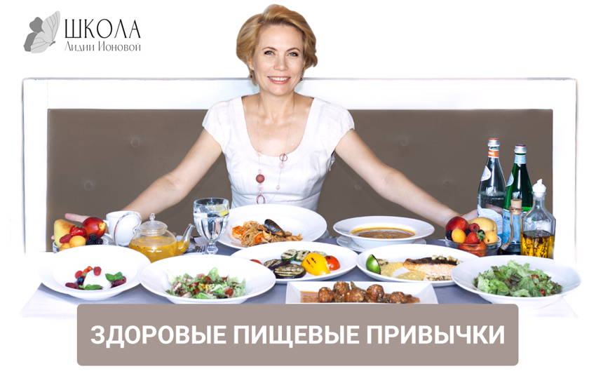 Бесплатный модуль программы похудения в онлайн школе Лидии Ионовой