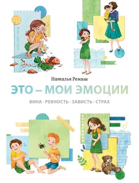 """Встреча с писательницей Натальей Ремиш и презентация ее книги """"Это мои эмоции"""""""