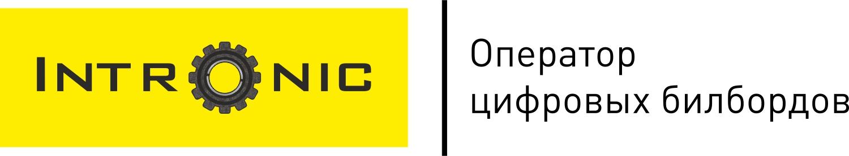 """INTRONIK """"Оператор цифровых билбордов"""""""