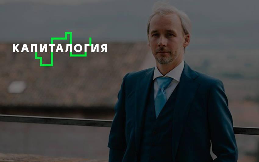 Александр Бородич в Капиталогии
