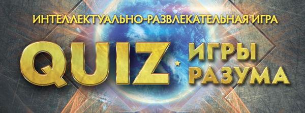 QUIZ Игры Разума, Севастополь, 110 игра (сезон 2019)