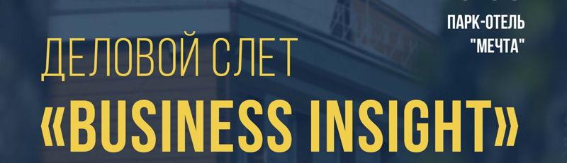 Деловой слет «Business Insight»