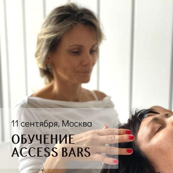 Класс Аксесс Барс в Москве (Обучение) Копия Копия