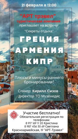 Секреты отдыха: Греция, Армения, Кипр