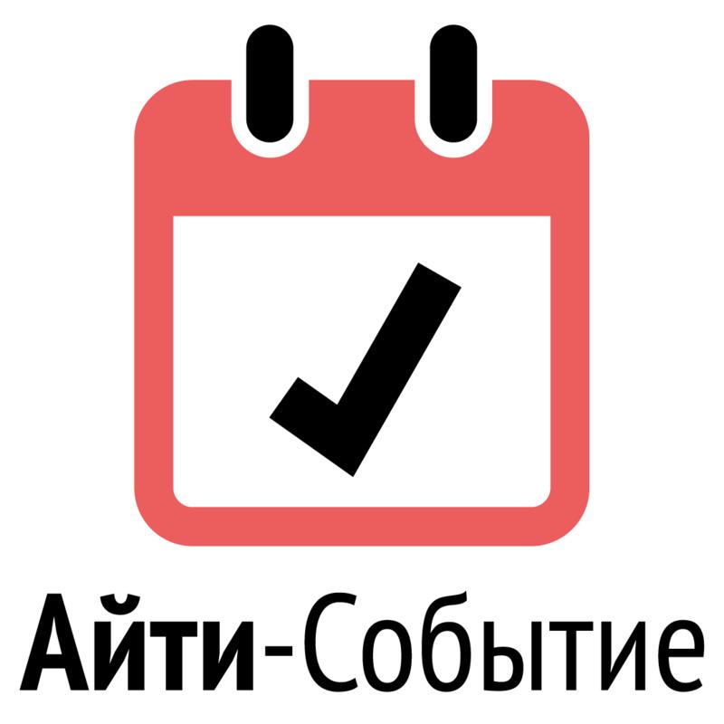 Айти-Событие.рф