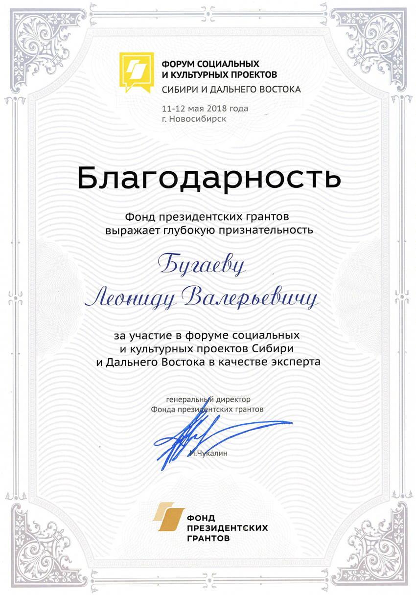 Благодарность от Фонда Президентских грантов для Леонида Бугаева