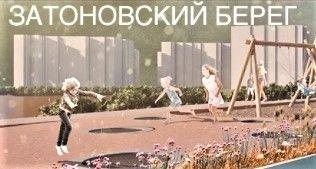 Презентация концепции благоустройства ЗАТОНОВСКОГО БЕРЕГА