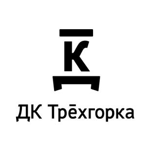 ДК Трехгорка
