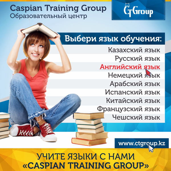 Презентация Caspian Training Group