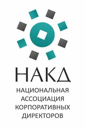 Национальная ассоциация корпоративных директоров