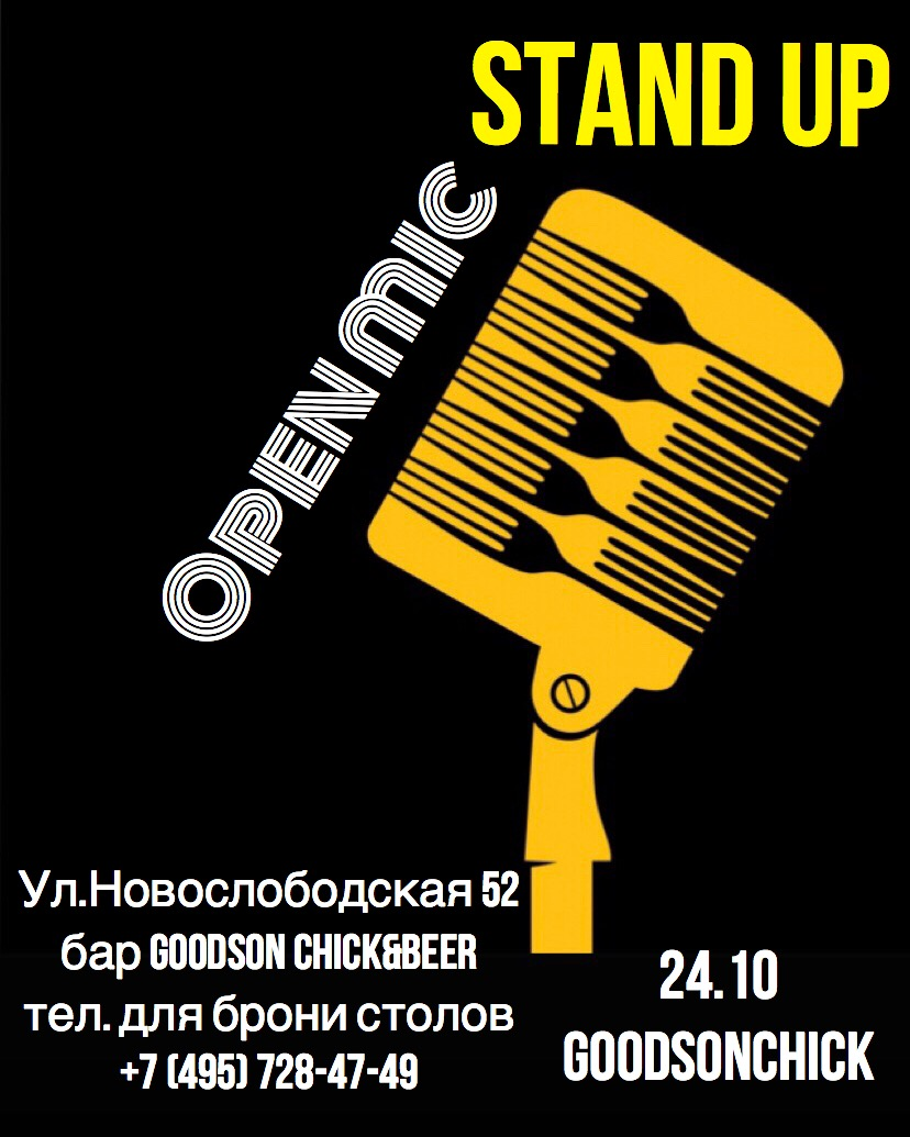 Stand-up open mic GOODSON