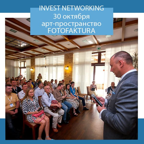Мастер-класс invest networking