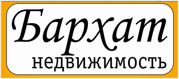 Barhat2-Vladikavkaz