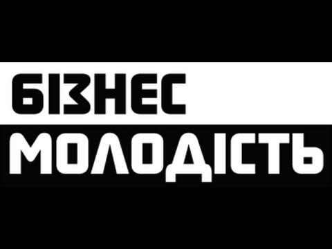 Бизнес Молодость Украина