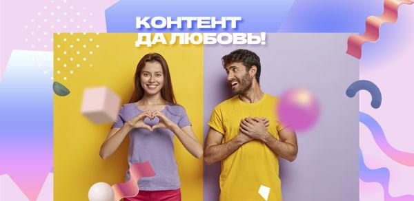 "Первая блогер-пати ""Контент да любовь"""