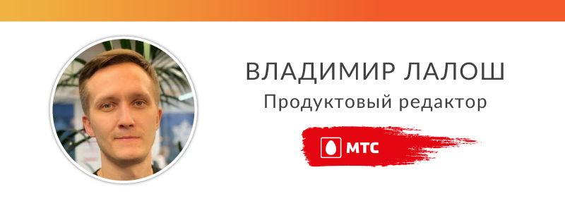 Владимир Лалош, продуктовый редактор, МТС