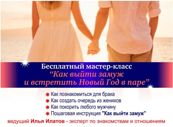 Чтобы выйти замуж знакомства
