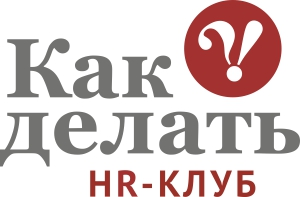 """HR-Клуб """"КАК ДЕЛАТЬ"""""""