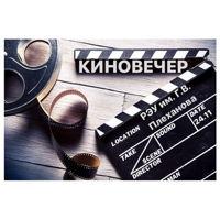 Киновечер в РЭУ им. Г.В. Плеханова