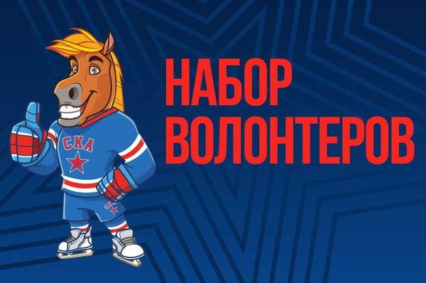 матч СКА-Барыс