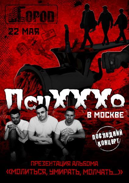 22 мая ПсиХХХо Москва