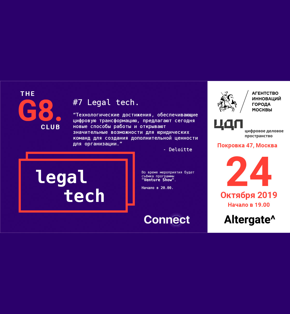 Legal tech / The G8 Club Meetup #7