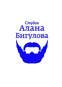 Студия Алана Бигулова