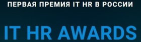 IT HR Awards